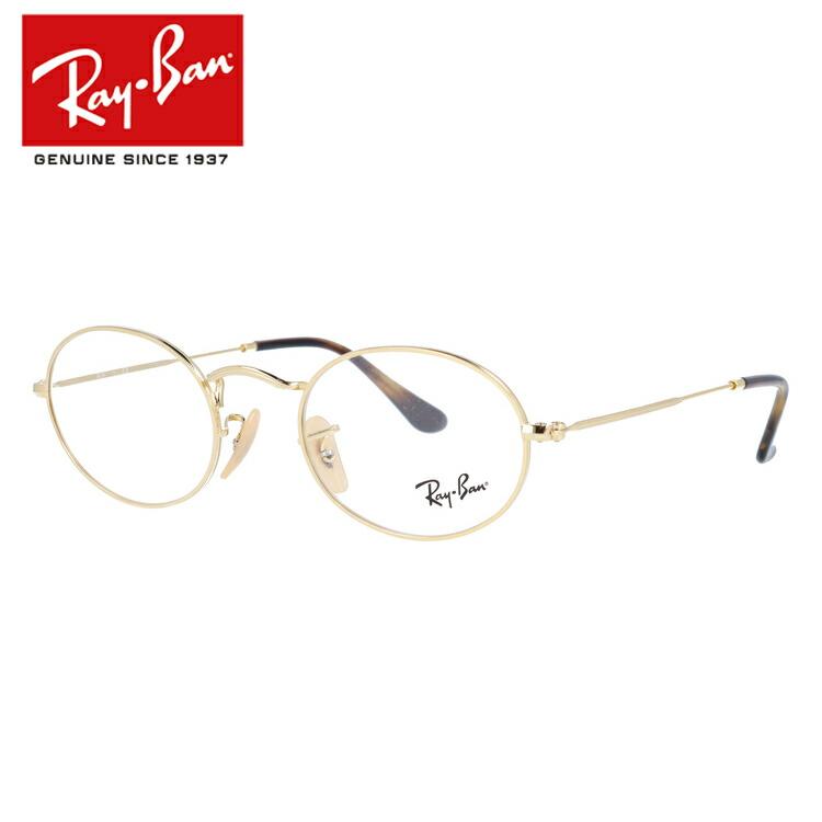 レイバン メガネ フレーム オーバルオプティクス OVAL OPTICS RX3547V 2500 48 (RB3547V) オーバル型 メンズ レディース 度付きメガネ 伊達メガネ 新品 【Ray-Ban】【海外正規品】