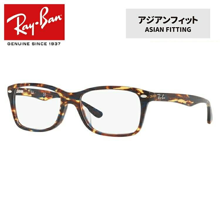レイバン メガネ フレーム RX5228F (RB5228F) 5711 55サイズ メンズ レディース ユニセックス 度付きメガネ 伊達メガネ アジアンフィット スクエア 新品【Ray-Ban】