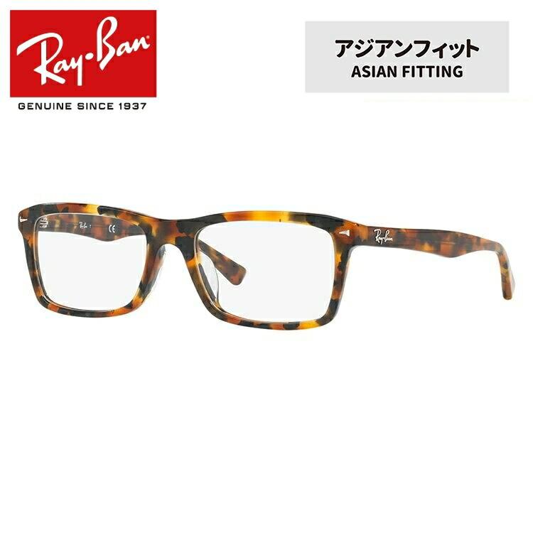 レイバン メガネ フレーム RX5287F (RB5287F) 5712 54サイズ メンズ レディース ユニセックス 度付きメガネ 伊達メガネ アジアンフィット スクエア 新品【Ray-Ban】