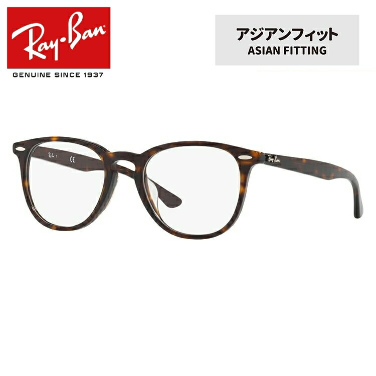 レイバン メガネ フレーム RX7159F (RB7159F) 2012 52サイズ メンズ レディース ユニセックス フルフィット(アジアンフィット) ウェリントン 度付きメガネ 伊達メガネ 国内正規品【Ray-Ban】
