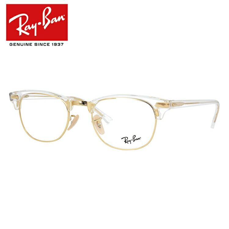レイバン メガネ フレーム クラブマスター RX5154 (RB5154) 5762 51サイズ メンズ レディース ユニセックス ブロー 度付きメガネ 伊達メガネ 新品 【Ray-Ban/CLUBMASTER】
