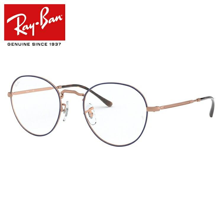 レイバン メガネフレーム 伊達メガネ Ray-Ban RX3582V 3035 (RB3582V) 51サイズ 国内正規品 ボストン ユニセックス メンズ レディース
