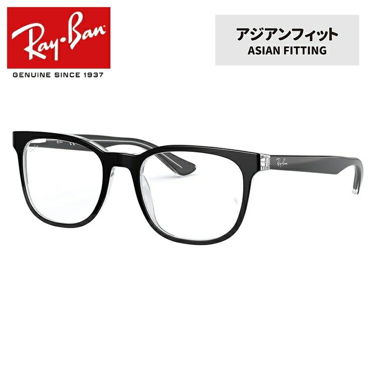 レイバン メガネフレーム 伊達メガネ フルフィット(アジアンフィット) Ray-Ban RX5369F 2034 (RB5369F) 54サイズ 国内正規品 ウェリントン ユニセックス メンズ レディース