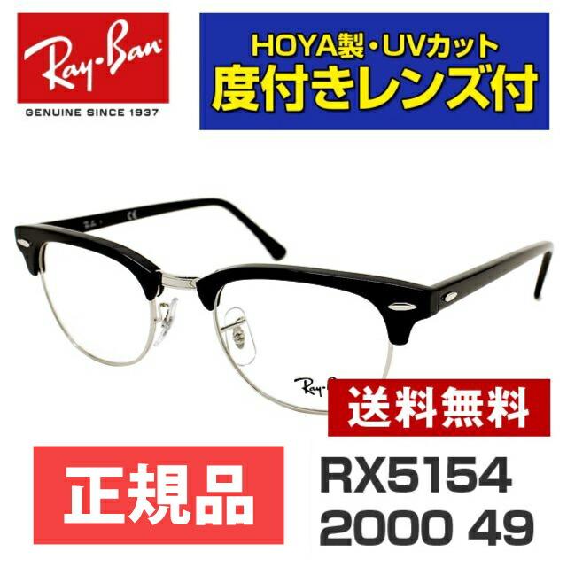 レイバンメガネセット クラブマスター 度付きレンズセット RX5154 2000 49 ブラック/シルバー メンズ レディース RB5154 新品 【Ray-Ban】