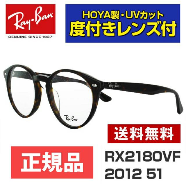レイバンメガネセット 度付きレンズセット RX2180VF 2012 51 ハバナ メンズ レディース RB2180VF 新品 【Ray-Ban】