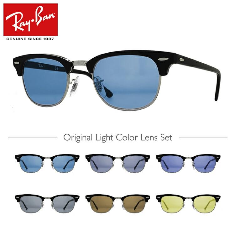 レイバン サングラス オリジナルカラーレンズ ライトカラー ライトカラーサングラス 人気モデル RX5154 (RB5154) 2000 49サイズ メンズ レディース ユニセックス 新品 【Ray-Ban】 【海外正規品】
