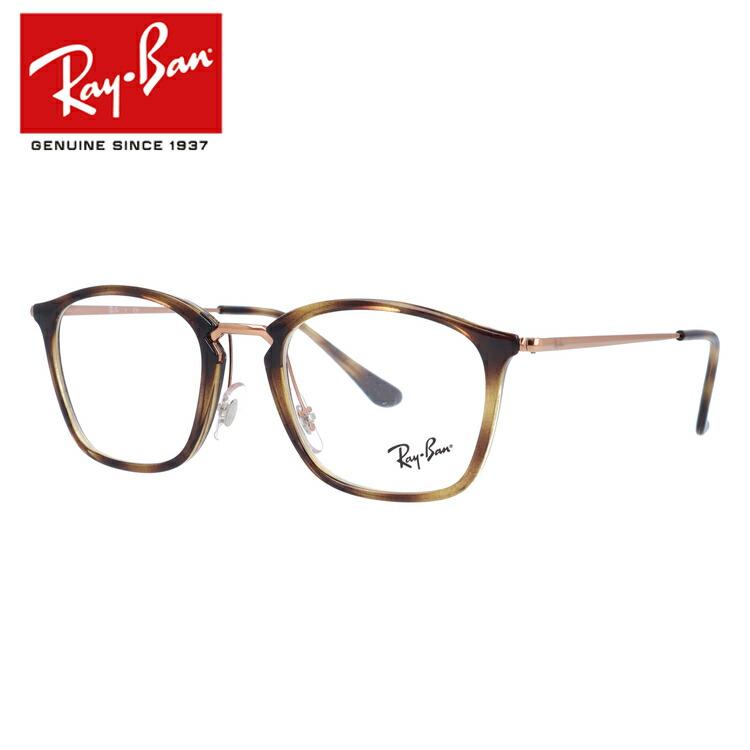 レイバン メガネフレーム 伊達メガネ Ray-Ban RX7164 5881 (RB7164) 50/52サイズ 国内正規品 ウェリントン ユニセックス メンズ レディース