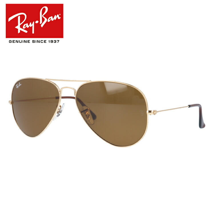 レイバン サングラス 度付き対応 アビエーター RB3025 001/33 58 ゴールド/B-15(ブラウン) UVカット ダブルブリッジ 国内正規品 新品 【Ray-Ban】