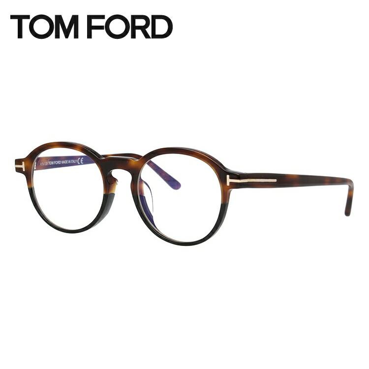 【伊達・度付きレンズ無料】トムフォード メガネ フレーム 眼鏡 PC用ブルーライトカット伊達レンズ付き TF5606-F-B 005 49 (FT5606-F-B 005 49) 49サイズ 度付きメガネ メンズ レディース ユニセックス アジアンフィット ボストン 新品 【TOM FORD】 【送料無料】