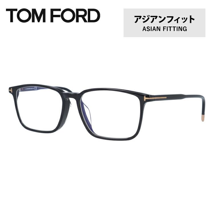 【伊達・度付きレンズ無料】 トムフォード メガネ フレーム 眼鏡 PC用ブルーライトカット伊達レンズ付き TF5607-F-B 001 55 (FT5607-F-B 001 55) 55サイズ 度付きメガネ メンズ レディース ユニセックス アジアンフィット スクエア 新品 【TOM FORD】 【送料無料】