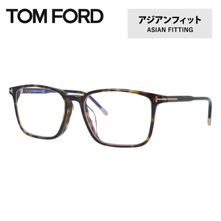 【伊達・度付きレンズ無料】 トムフォード メガネ フレーム 眼鏡 PC用ブルーライトカット伊達レンズ付き TF5607-F-B 052 55 (FT5607-F-B 052 55) 55サイズ 度付きメガネ メンズ レディース ユニセックス アジアンフィット スクエア 新品 【TOM FORD】 【送料無料】