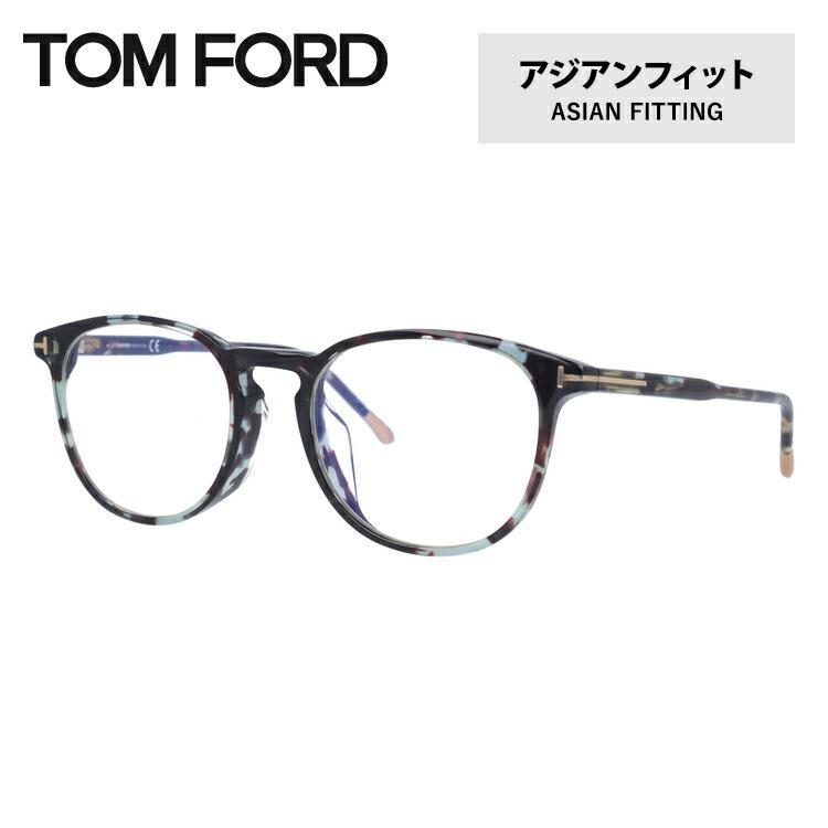【伊達・度付きレンズ無料】 トムフォード メガネ フレーム 眼鏡 PC用ブルーライトカット伊達レンズ付き TF5608-F-B 055 52 (FT5608-F-B 055 52) 52サイズ 度付きメガネ メンズ レディース ユニセックス アジアンフィット ウェリントン 新品 【TOM FORD】 【送料無料】
