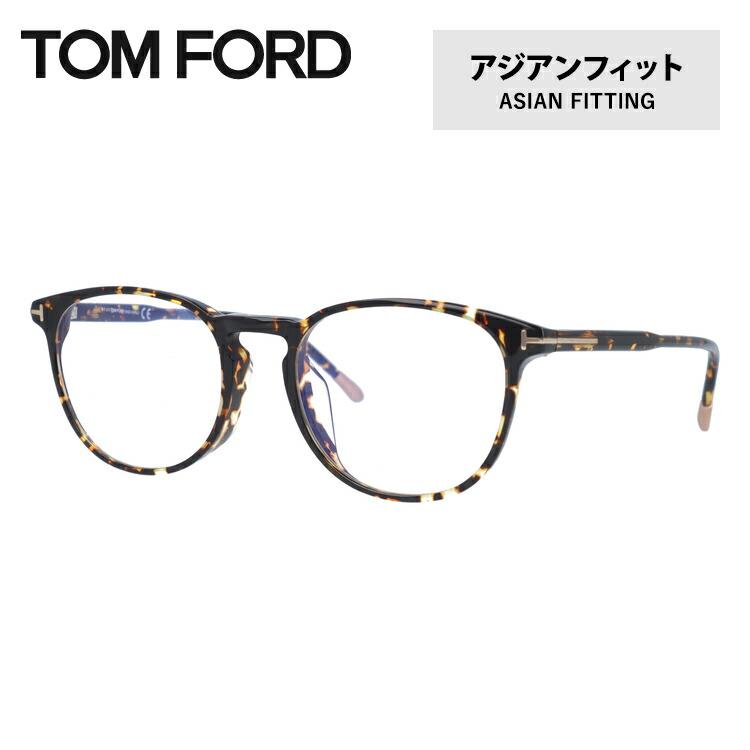 【伊達・度付きレンズ無料】 トムフォード メガネ フレーム 眼鏡 PC用ブルーライトカット伊達レンズ付き TF5608-F-B 056 52 (FT5608-F-B 056 52) 52サイズ 度付きメガネ メンズ レディース ユニセックス アジアンフィット ウェリントン 新品 【TOM FORD】 【送料無料】