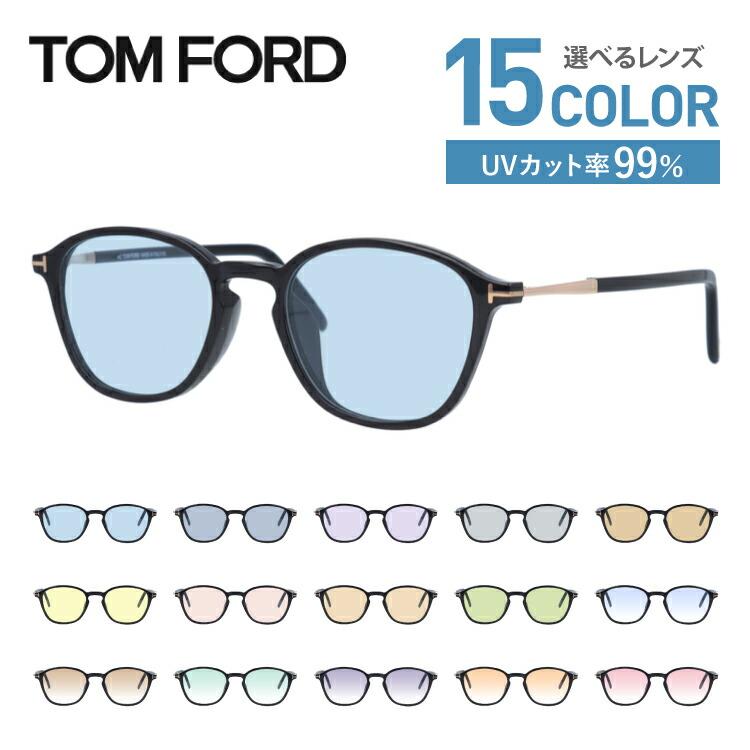 トムフォード サングラス 人気モデル オリジナルカラーレンズ ライトカラーサングラス アジアンフィット TF5397F 001 50サイズ(FT5397F)ウェリントン メンズ レディース ユニセックス トム・フォード 新品 【TOM FORD/TOMFORD】
