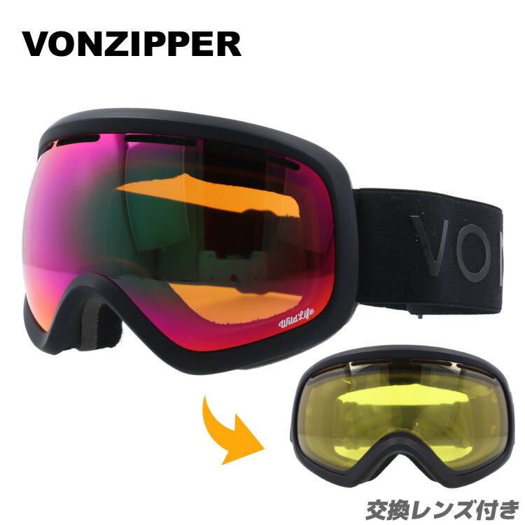 ボンジッパー ゴーグル スカイラボ ミラーレンズ レギュラーフィット VONZIPPER SKYLAB GMSNLSKY BSW レディース 女性 スキーゴーグル スノーボードゴーグル スノボ