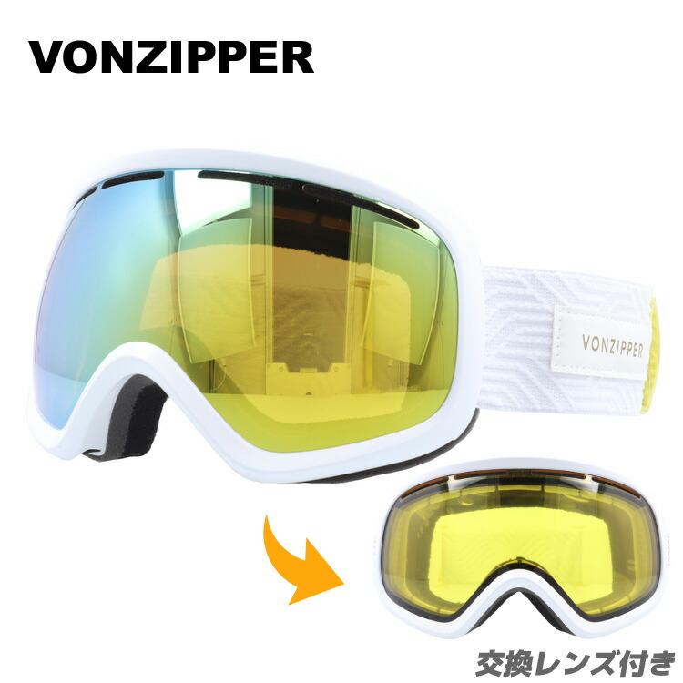 ボンジッパー ゴーグル スカイラボ ミラーレンズ レギュラーフィット VONZIPPER SKYLAB GMSNLSKY WGO レディース 女性 スキーゴーグル スノーボードゴーグル スノボ