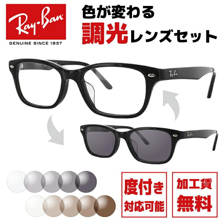 レイバン Ray-Ban 調光レンズセット 度付き対応 サングラス UVカット 紫外線 メンズ レディース 【調光レンズセット】レイバン Ray-Ban 調光サングラス 度付き対応 RX5345D 2000 53サイズ (RB5345D) アジアンフィット オリジナル調光レンズ スクエア型 サングラス UVカット 紫外線 メンズ レディース【国内正規品】