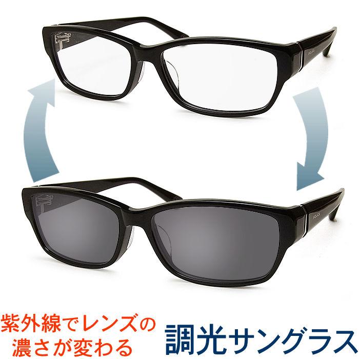 紫外線で色の濃さが変わる ポリス調光メガネセット POLICE 660J-01KR