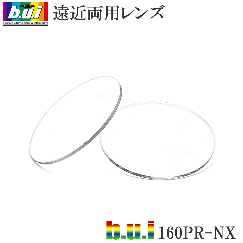 [b.u.i ビュイ]遠近両用メガネレンズ160PR-NX《薄型内面累進/内面非球面設計》(2枚1組)