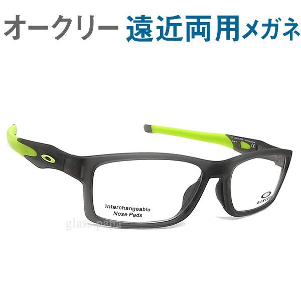 30代の頃に戻るメガネ オークリー遠近両用メガネ 安心のHOYA・SEIKOレンズ使用!OAKLEYクロスリンクMNP-A OX8141-0256 老眼鏡の度数でご注文いただけます