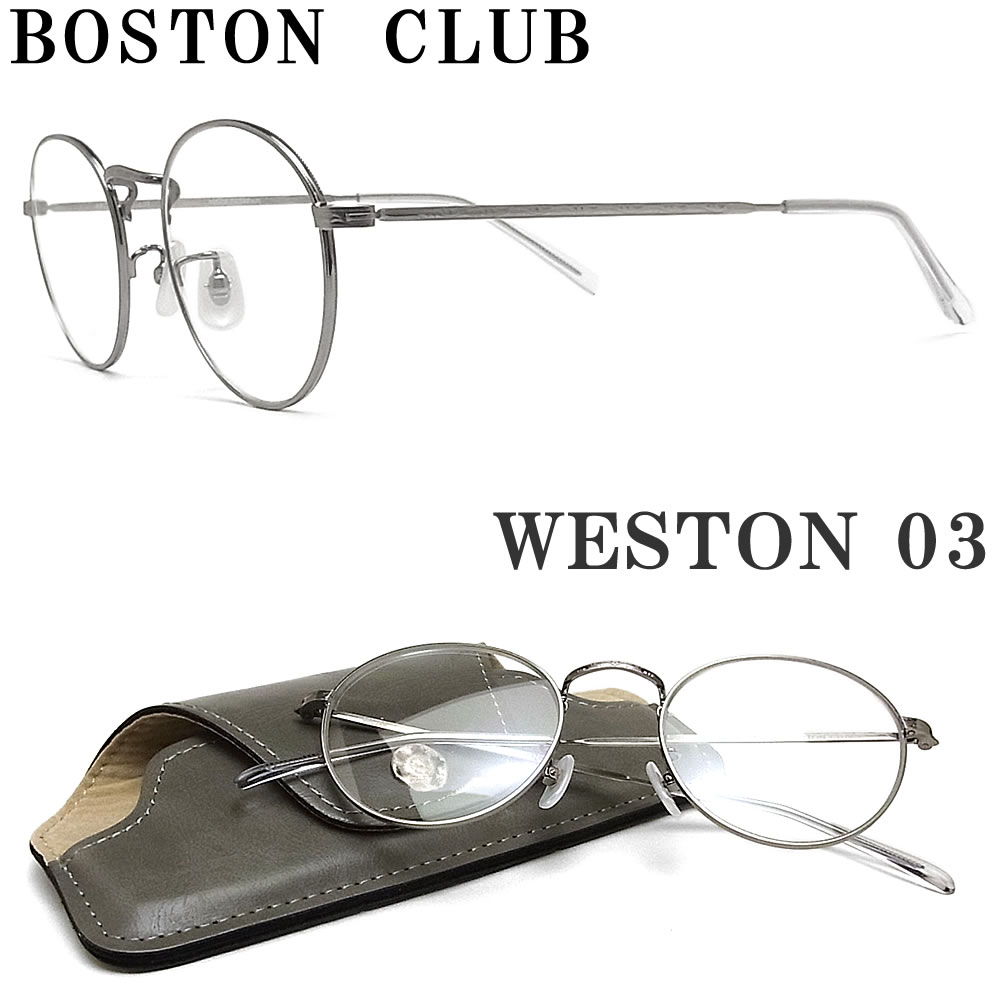 BOSTON CLUB ボストンクラブ メガネ フレーム WESTON 03 眼鏡 クラシック 伊達メガネ 度付き アンティークシルバー 日本製 メンズ・レディース 男性 女性