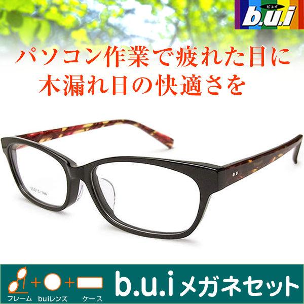 【b.u.i ビュイ】眼鏡セット 8349 PC パソコン メガネ 普通サイズ 《送料無料》 男性・女性