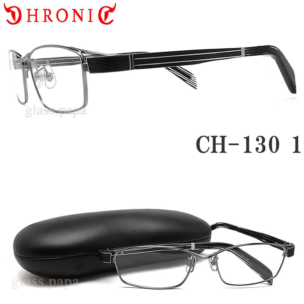 【ポイント10倍★クーポンも発行 お買い物マラソン】 【CHRONIC】 クロニック メガネ フレーム CH-130-1 【送料無料・代引手数料無料】 眼鏡 伊達メガネ 度付き ブラック メンズ