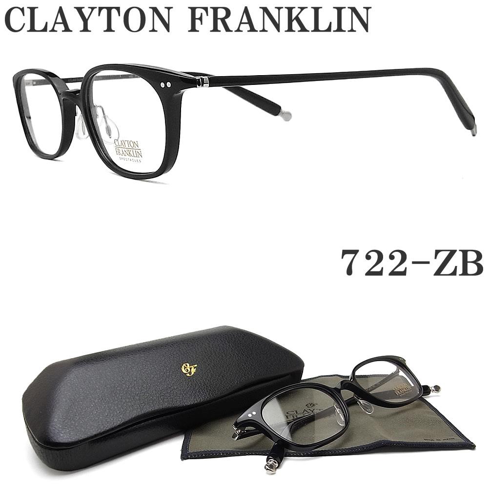 CLAYTON FRANKLIN クレイトン フランクリン メガネ フレーム 722-ZB 眼鏡 クラシック 伊達メガネ 度付き ブラック メンズ レディース 男性 女性