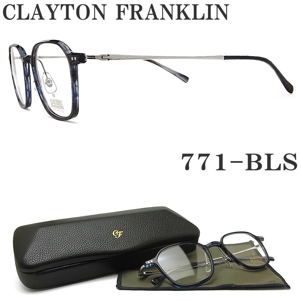 クレイトン フランクリン CLAYTON FRANKLIN メガネ 771-BLS 眼鏡 クラシック 伊達メガネ 度付き ブルーササ メンズ レディース 男性 女性