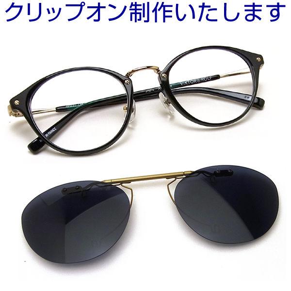 お持ちのメガネがクリップオンサングラスに! 偏光レンズ、跳ね上げ