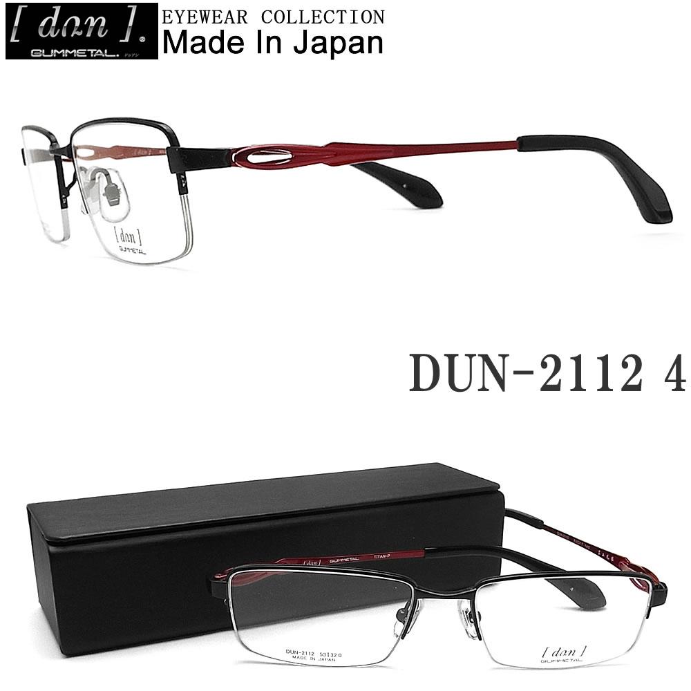 DUN ドゥワン メガネ DUN-2112 4 眼鏡 ブランド 伊達メガネ 度付き ブラック×レッド ゴムメタル メンズ 男性 日本製