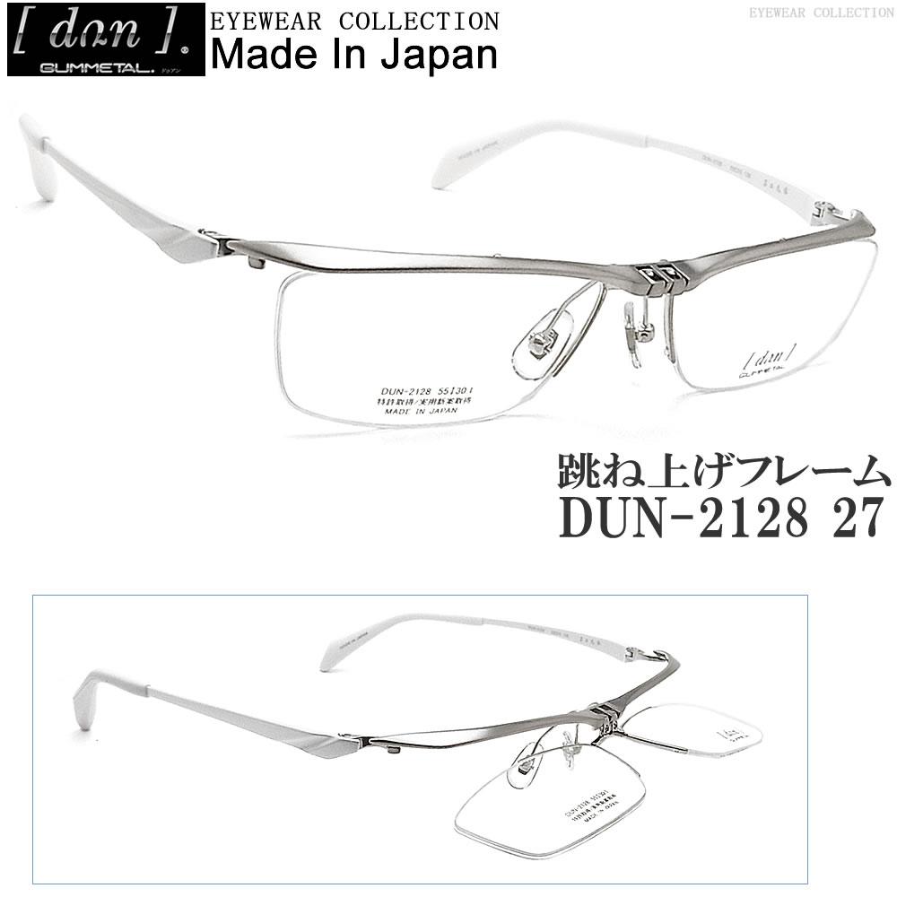 DUN ドゥワン メガネフレーム DUN-2128 27 跳ね上げタイプ 眼鏡 ブランド 伊達メガネ 度付き マットチタニウム×パールホワイト ゴムメタル メンズ 男性 日本製