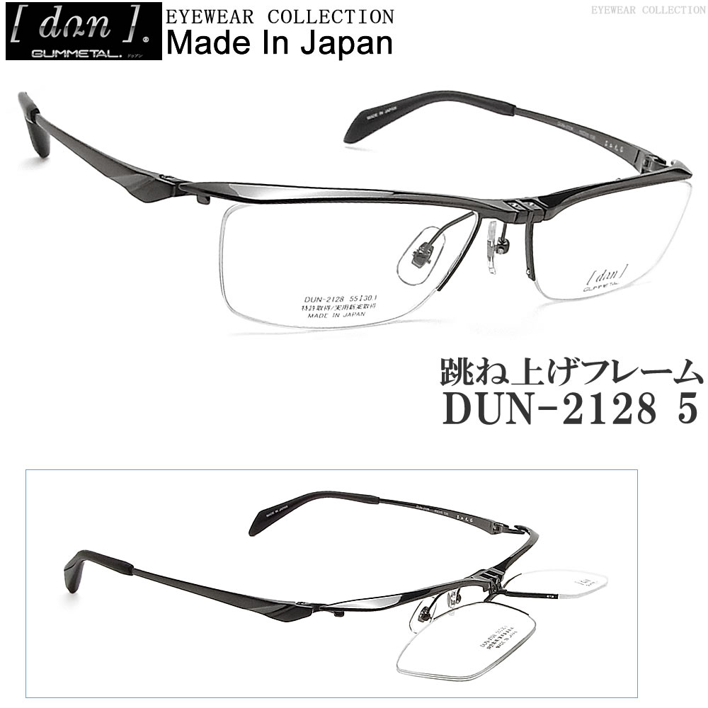 DUN ドゥワン メガネ DUN-2128 5 跳ね上げタイプ 眼鏡 ブランド 伊達メガネ 度付き グレー ゴムメタル メンズ 男性 日本製