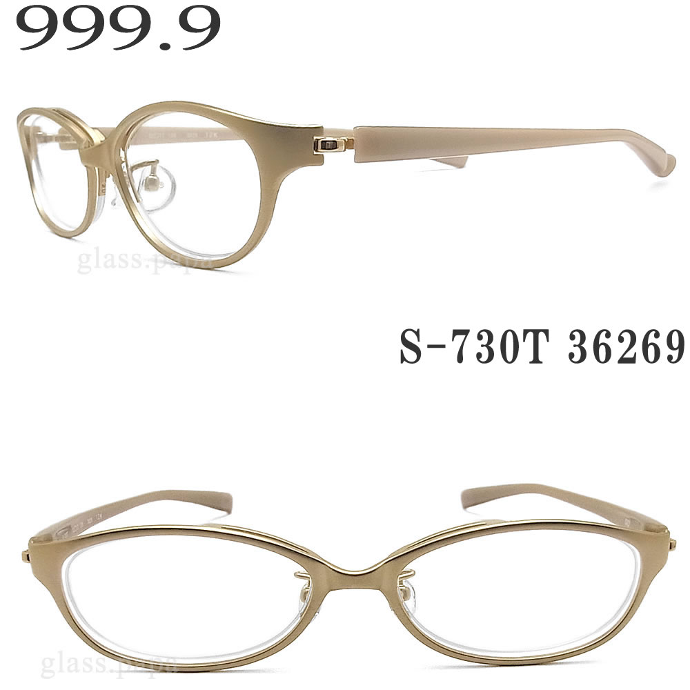 【ポイント10倍★クーポンも発行 お買い物マラソン】 999.9 フォーナインズ メガネフレーム S-730T 3626 眼鏡 伊達メガネ 度付き