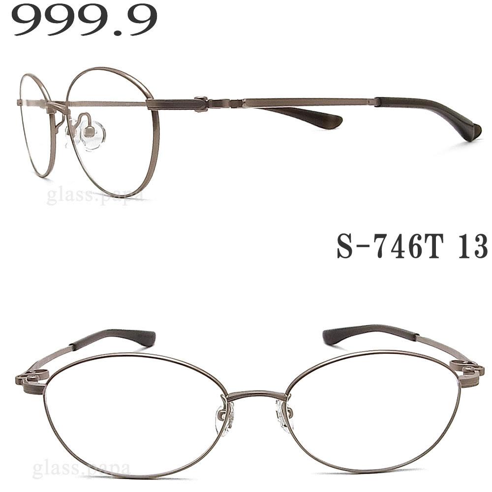 フォーナインズ 999.9 メガネ S-746T 13 眼鏡 伊達メガネ 度付き ピンクベージュ レディース four nines メガネ