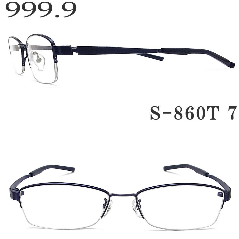 999.9 フォーナインズ メガネフレーム S-860T 7 眼鏡 伊達メガネ 度付き マットネイビー メンズ・レディース four nines メガネ