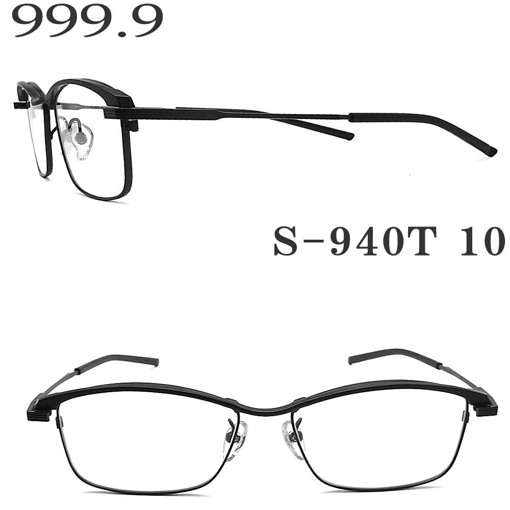 フォーナインズ 999 9 メガネ S 940T 10 眼鏡 伊達メガネ 度付き マットブラック メンズ 男性four nines メガネyvmN80Onw