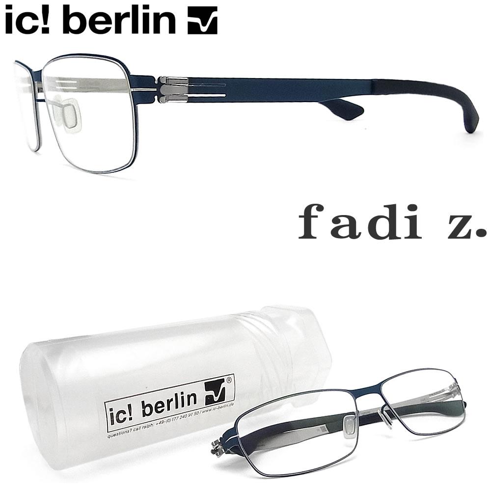 ic! berlin アイシーベルリン メガネ FADI Z. ファディZ ブルー 眼鏡 伊達メガネ 度付き メンズ レディース