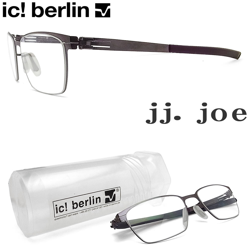 ic! berlin アイシーベルリン メガネ JJ. JOE ジェイジェイジョー オーベルジーヌ 眼鏡 伊達メガネ 度付き メンズ レディース