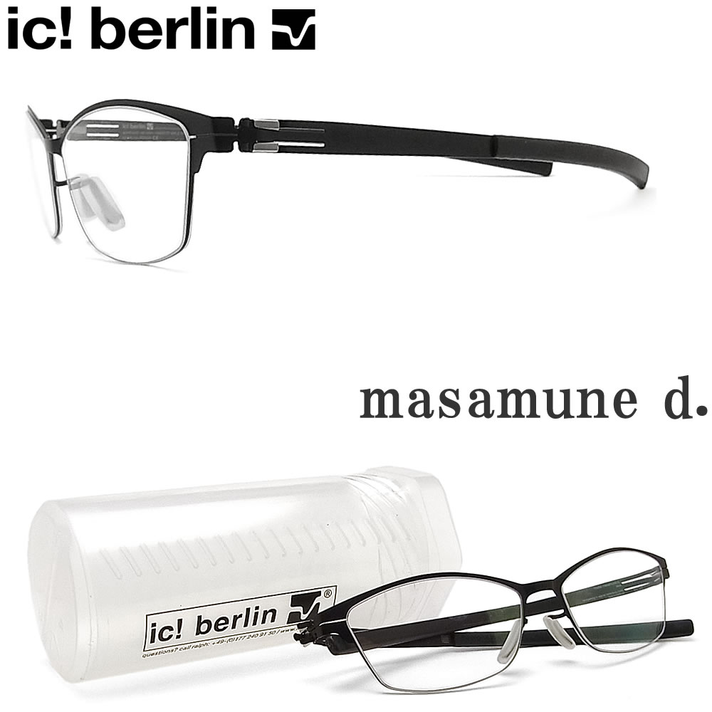 ic! berlin アイシーベルリン メガネ MASAMUNE D. 眼鏡 伊達メガネ 度付き ブラック