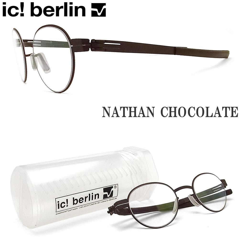 ic! berlin アイシーベルリン メガネ NATHAN CHOCOLATE 眼鏡 伊達メガネ 度付き チョコレート