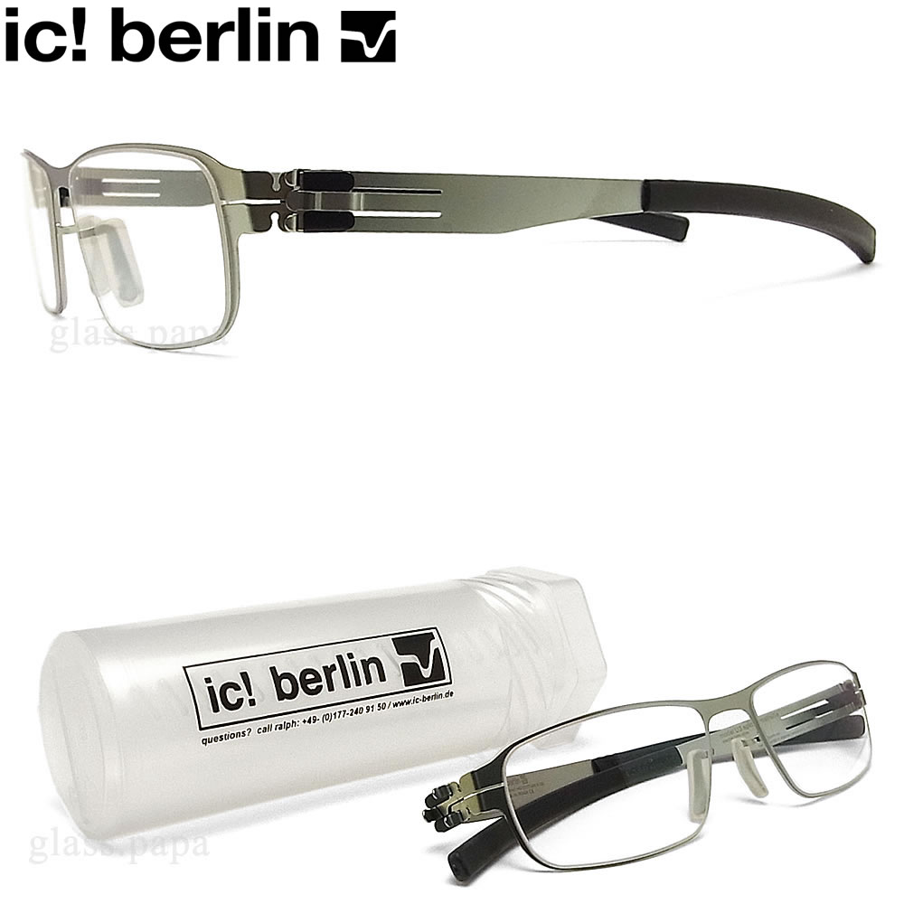 ic! berlin アイシーベルリン メガネ U3 SPICHERNSTRABE 小ぶりサイズ 眼鏡 伊達メガネ 度付き パウダーブルー