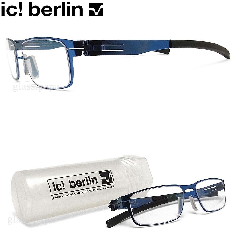 ic! berlin アイシーベルリン メガネ U7 BERLINER STRABE ベルリーナシュトラッセ 小ぶりサイズ 眼鏡 伊達メガネ 度付き パウダーブルー
