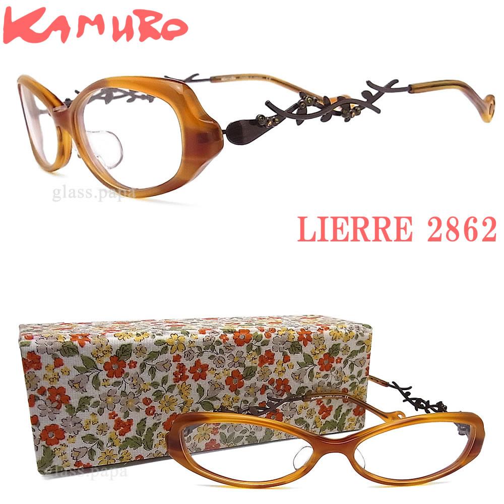 KAMURO カムロ メガネ フレーム LIERRE-2862 眼鏡 ブランド 伊達メガネ 度付き レディース