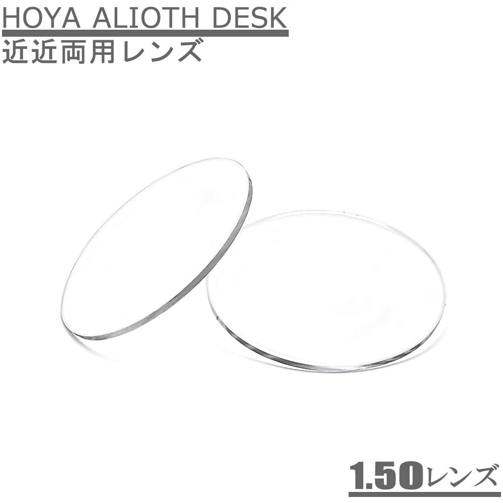 デスクワーク用(近近両用)レンズ HOYA ALIOTH DESK 150