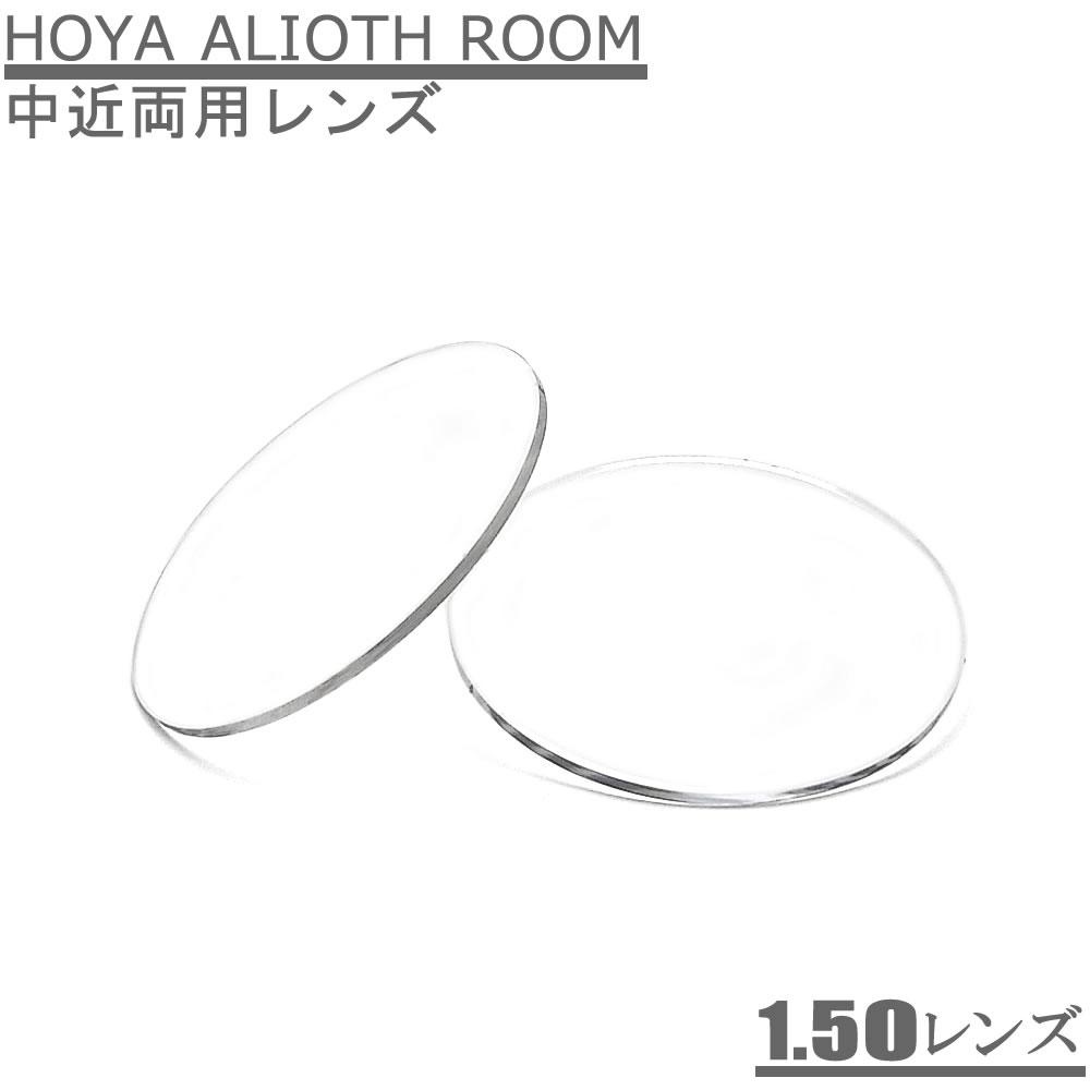 室内専用(中近両用)レンズ HOYA ALIOTH ROOM(アリオスルーム)150