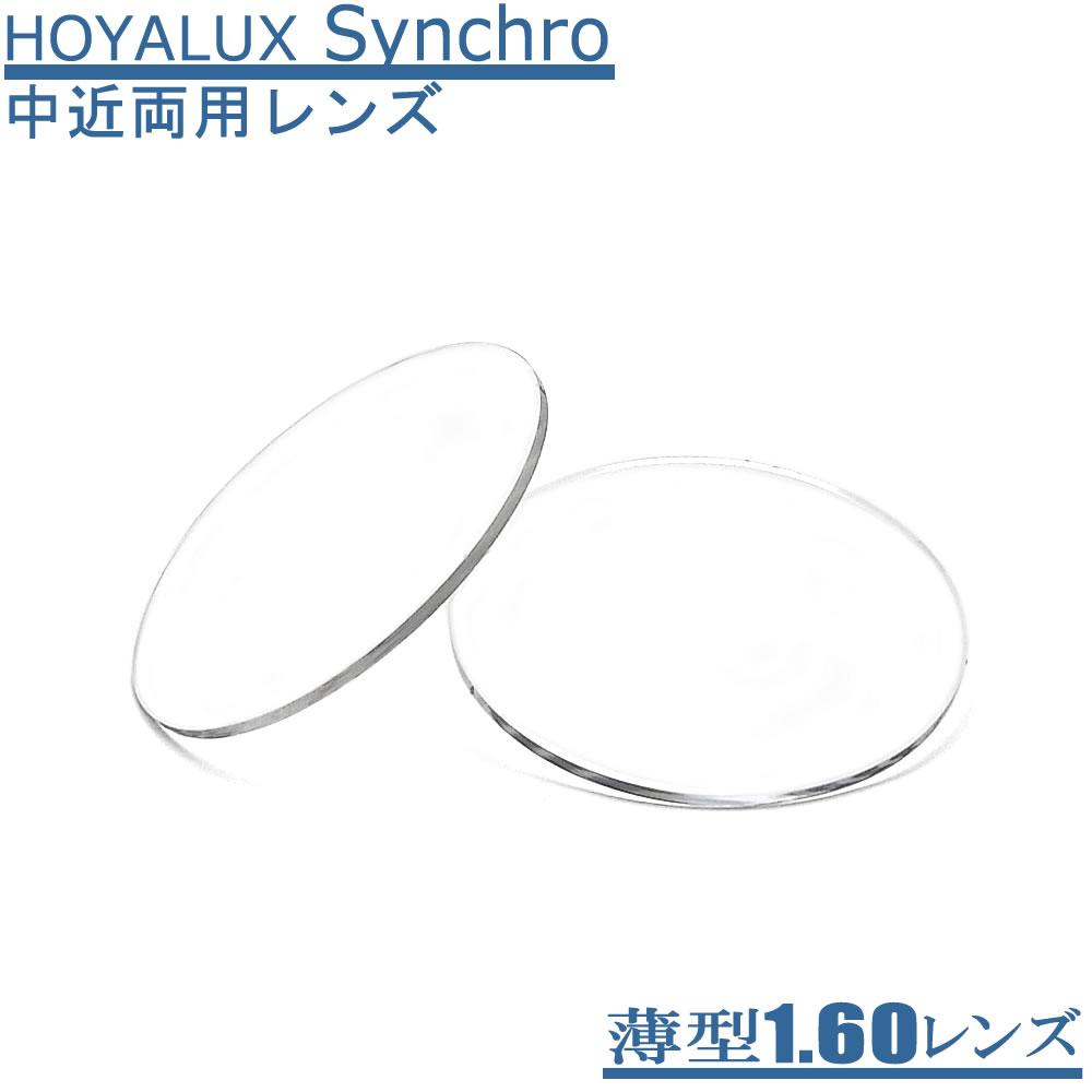 高級中近両用(室内用)メガネレンズ HOYALUX Synchro(シンクロ)160
