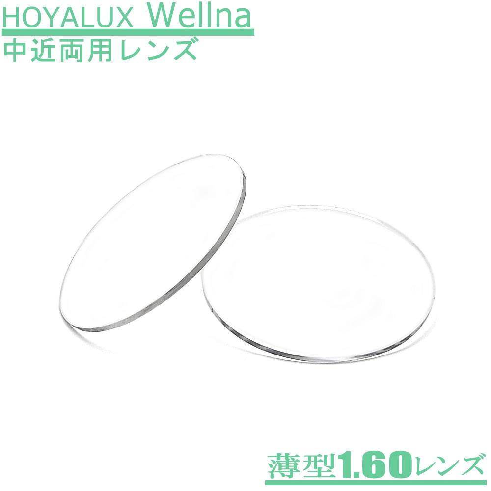 最高級中近両用(室内用)メガネレンズ HOYALUX Wellna(ウェルナ)160 薄型レンズ (エフディークリアークの後継)ゆれ・歪みが少ないレンズです。