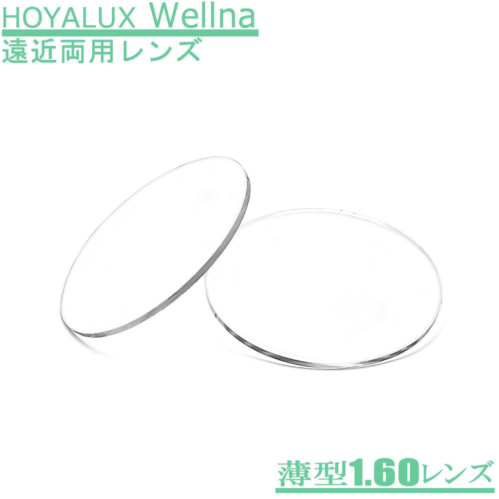 HOYALUX Wellna ウェルナ薄型160(LSVの後継) 遠近両用メガネレンズ(2枚1組)自然な見方のハイグレードレンズです。