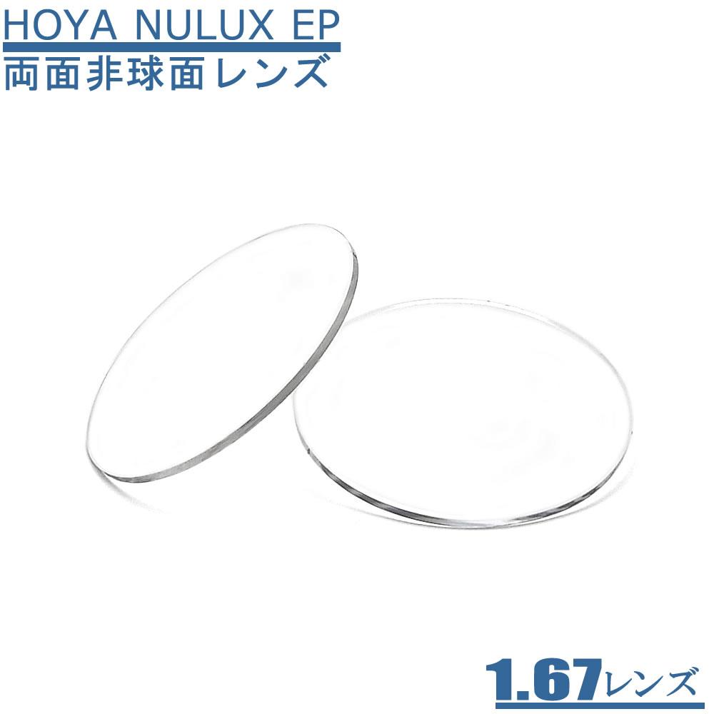 両面非球面レンズ HOYA ニュールックスEP167 周辺部までよりシャープに 最高級のレンズ